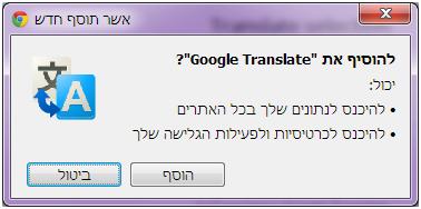 התקנת תוסוף תרגום