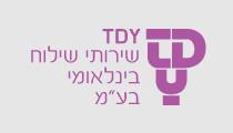 TDY - שירותי שילוח