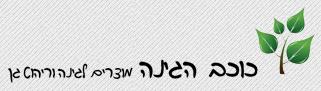 cohav-hagina